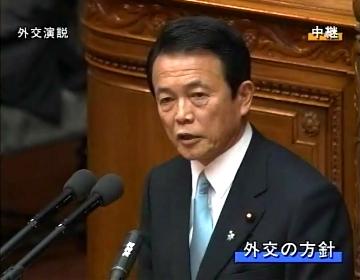 演説タロー:20070126外交演説