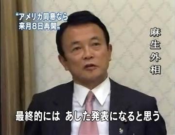 会見タロー:20070128北海道にて記者会見2