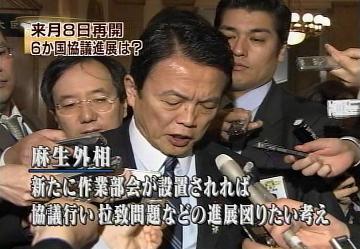 会見タロー:外務大臣記者会見