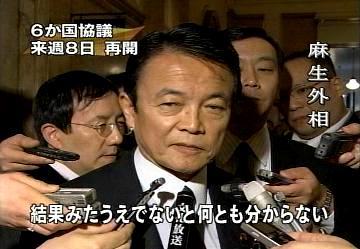 会見タロー:外務大臣記者会見3