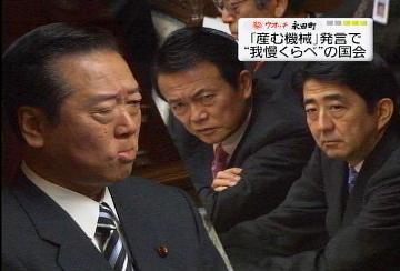 メディアでタロー:20070203マル秘ウォッチ永田町2