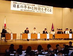 演説タロー:20070203防衛シンポジウム
