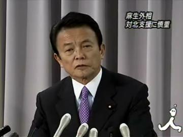 会見タロー:20070206外務大臣記者会見2