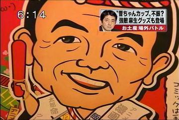 メディアでタロー:太郎ちゃんの暴れまがり明太子せんべい1
