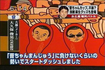 メディアでタロー:太郎ちゃんの暴れまがり明太子せんべい2