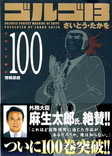 メディアでタロー:Taro13