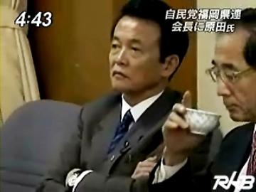会議だタロー:20070214自民党福岡県連会合