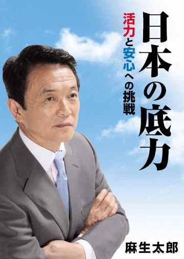 日本の底力