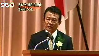 外交タロー:20070227日タイ修好120周年記念式典レセプション