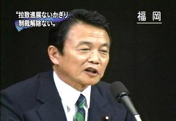 演説タロー:20070303麻生太郎政経セミナー