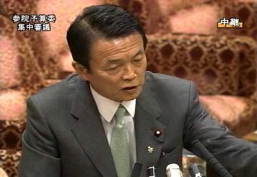 国会タロー:20070309参院予算委員会1「集中審議」