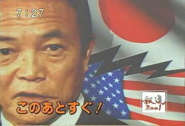 メディアでタロー:20070311報道2001-1