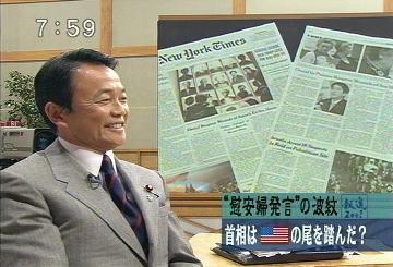 メディアでタロー:20070311報道2001-5