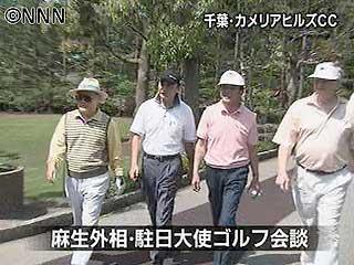 外交タロー:20060521米中韓大使らとゴルフ会談