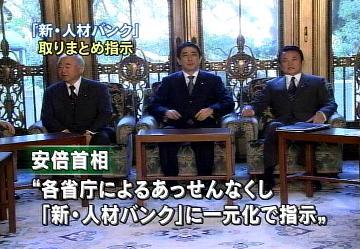 会議だタロー:20070320閣議