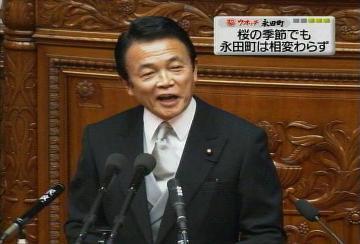 メディアでタロー:20070324マル秘ウォッチ永田町1「永年表彰」