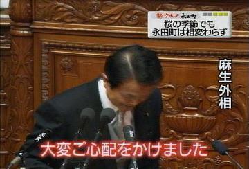メディアでタロー:20070324マル秘ウォッチ永田町2「お詫び」