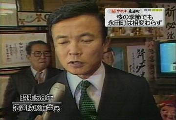 メディアでタロー:20070324マル秘ウォッチ永田町4「落選」