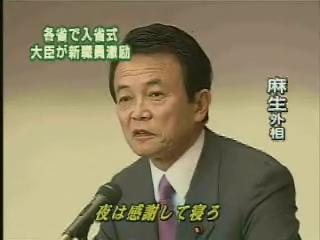 演説タロー:20070402外務省入省式にて訓辞2