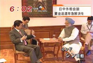 外交タロー:20070403インドのシン首相と