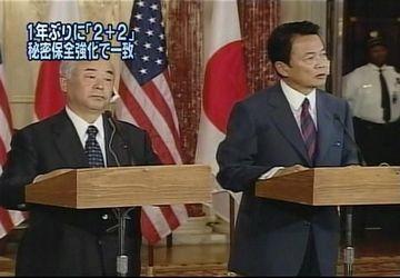外交タロー:20070502日米安全保障協議委員会(「2+2」)会合2