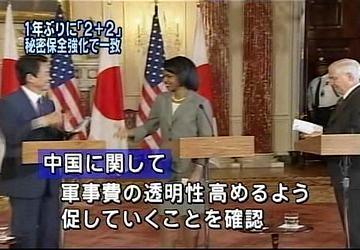 外交タロー:20070502日米安全保障協議委員会(「2+2」)会合9