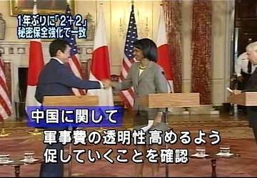 外交タロー:20070502日米安全保障協議委員会(「2+2」)会合10