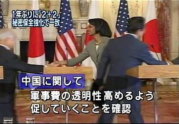 外交タロー:20070502日米安全保障協議委員会(「2+2」)会合12