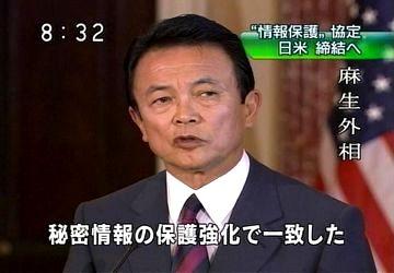 外交タロー:20070502日米安全保障協議委員会(「2+2」)会合15