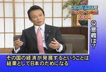 メディアでタロー:20070506「そこが聞きたい!ニッポンの明日」3