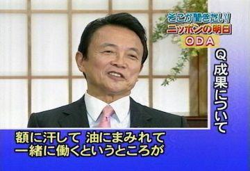 メディアでタロー:20070506「そこが聞きたい!ニッポンの明日」4