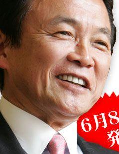 メディアでタロー:とてつもない日本face