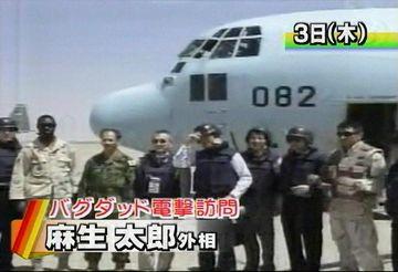 外交タロー:20060803イラク到着3
