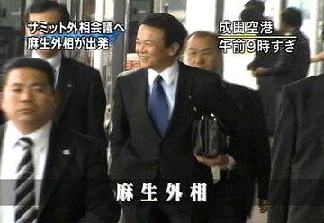 外交タロー:20070527成田空港にて1