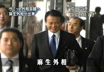 外交タロー:20070527成田空港にて2