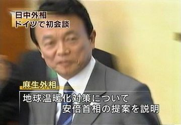 外交タロー:20070528日中外相会談2