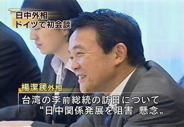 外交タロー:20070528日中外相会談3