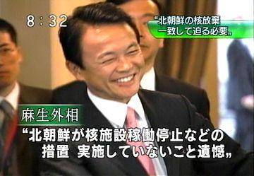 外交タロー:20070528ASEM夕食会「笑顔」