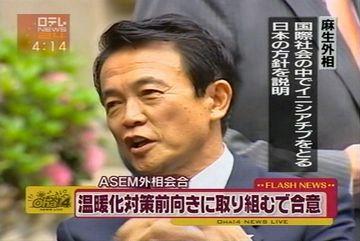 外交タロー:20070529ASEM記念撮影1