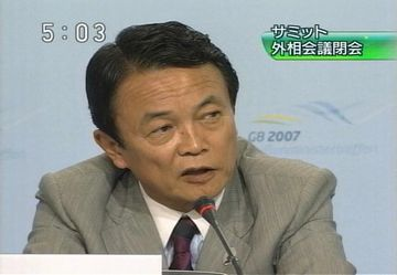 外交タロー:20070530G8外相会議1