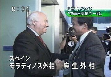 外交タロー:20070531日スペイン外相会談1
