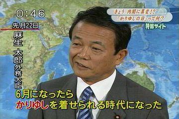 メディアでタロー:20070601ワイドスクランブル1