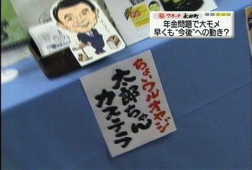 メディアでタロー:20070609マル秘ウォッチ永田町1
