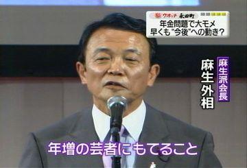 メディアでタロー:20070609マル秘ウォッチ永田町3