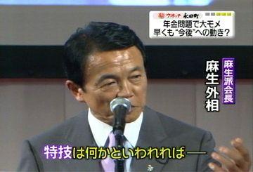 メディアでタロー:20070609マル秘ウォッチ永田町2