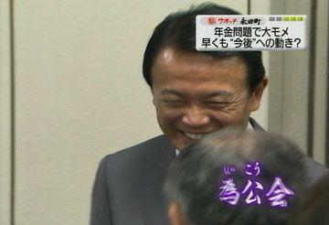 メディアでタロー:20070609マル秘ウォッチ永田町5
