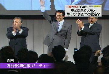 メディアでタロー:20070609マル秘ウォッチ永田町6