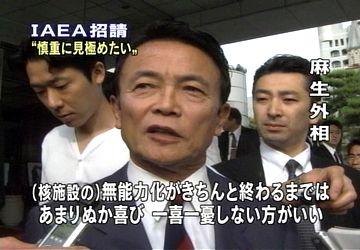 会見タロー:20070617茨城にて記者会見05