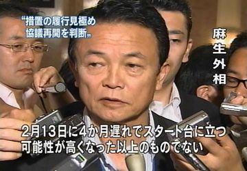 会見タロー:20070619外務大臣記者会見02