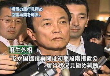 会見タロー:20070619外務大臣記者会見03